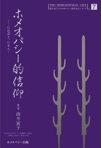 ホメオパシー的信仰 (由井寅子のホメオパシー的生き方シリーズ 7)