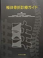 椎体骨折診療ガイド