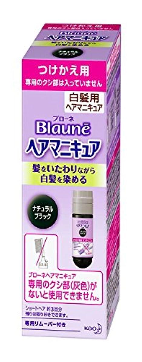 ベッド容量世界【花王】ブローネ ヘアマニキュア 白髪用つけかえ用ナチュラルブラック ×10個セット
