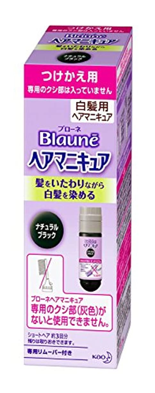 二度肌寒い抵抗力がある【花王】ブローネ ヘアマニキュア 白髪用つけかえ用ナチュラルブラック ×5個セット
