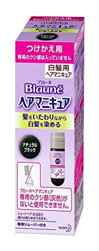 複数濃度揺れる【花王】ブローネ ヘアマニキュア 白髪用つけかえ用ナチュラルブラック ×5個セット