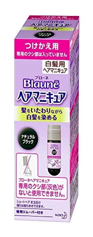 確かなロッカーハンカチ【花王】ブローネ ヘアマニキュア 白髪用つけかえ用ナチュラルブラック ×20個セット