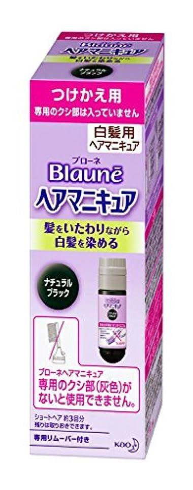 添加剤印刷する疑問を超えて【花王】ブローネ ヘアマニキュア 白髪用つけかえ用ナチュラルブラック ×5個セット