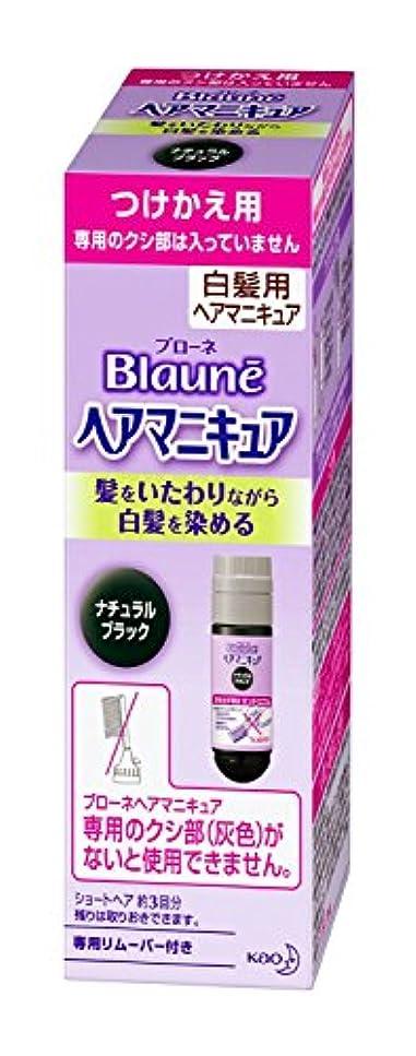除去圧力補償【花王】ブローネ ヘアマニキュア 白髪用つけかえ用ナチュラルブラック ×5個セット