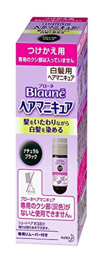 深さ説得力のある【花王】ブローネ ヘアマニキュア 白髪用つけかえ用ナチュラルブラック ×5個セット
