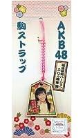 AKB48 2014 福袋 小嶋真子 駒ストラップ