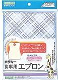カワモト ポラミー食事用エプロン ブルー