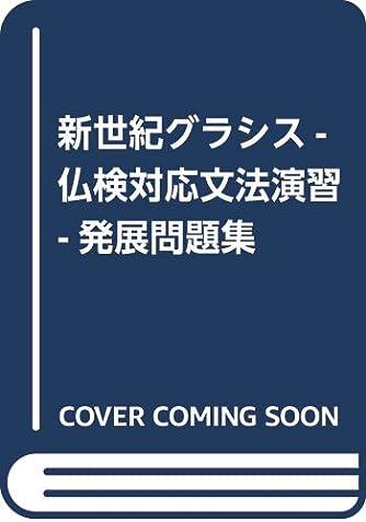 新世紀グラシス-仏検対応文法演習-発展問題集