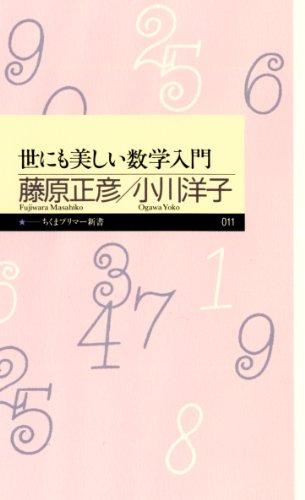 世にも美しい数学入門 (ちくまプリマー新書)の詳細を見る