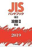 JISハンドブック 溶接II[製品] (40-2;2019)