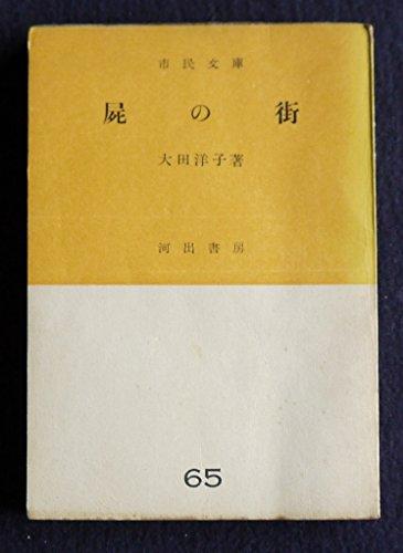 屍の街 (1951年) (市民文庫〈第65〉)