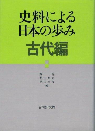 史料による日本の歩み 古代編
