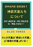 日本古代史 歴史講座 1 神武天皇たちについて 初代・神武天皇~9代・開化天皇 は、「神話」ではない!