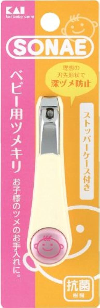 SONAE(ソナエ) ベビー ツメキリ KF0238