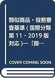 類似商品・役務審査基準(国際分類第11‐2019版対応)―「商品及び役務の区分」に基づく