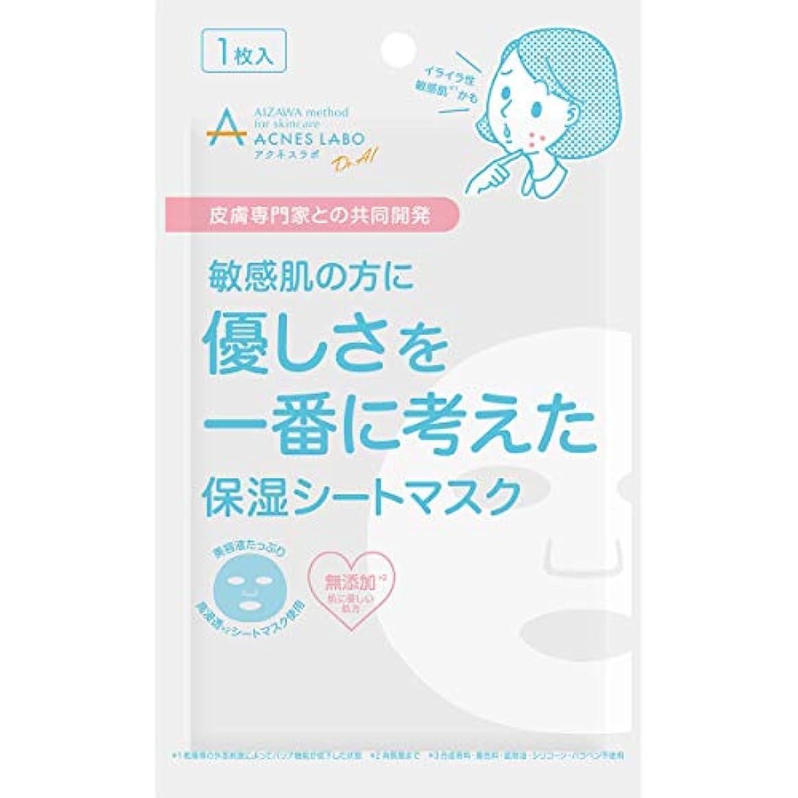 リマークフルーティーおじいちゃんアクネスラボ モイスチャーフェイスマスク 22ml×1枚