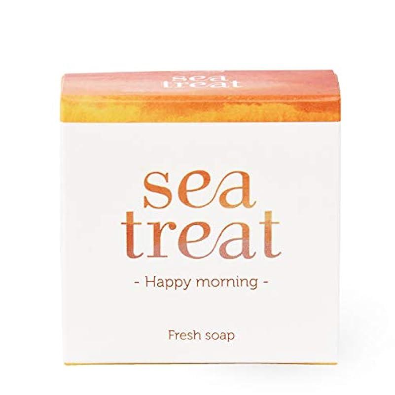 そこ疑問を超えて可能性sea treat ソープ 石鹸(しっとりタイプ)-Happy Morning-