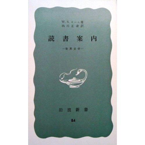 読書案内―世界文学 (岩波新書 青版 (84))の詳細を見る