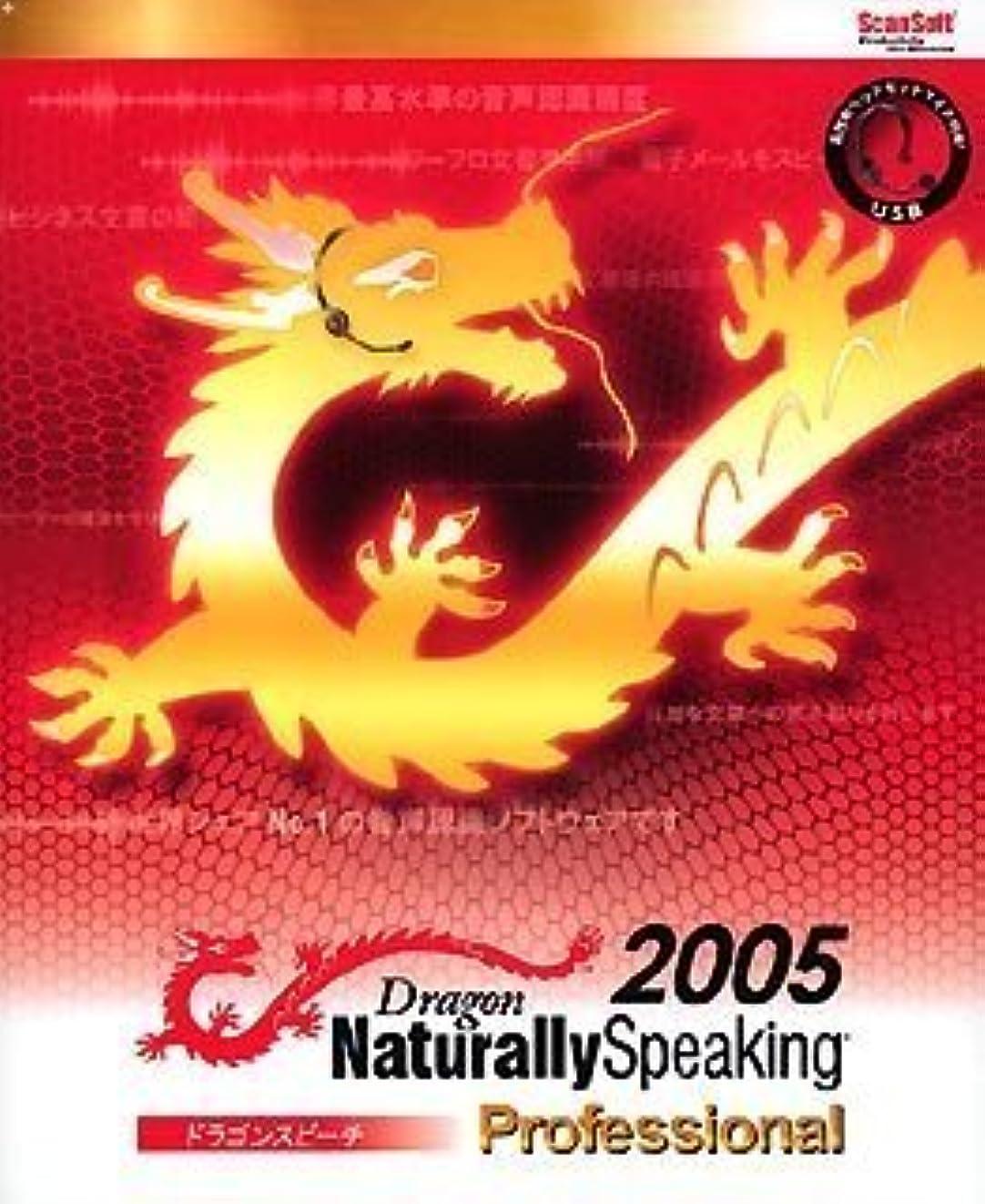 すばらしいです私たちの哺乳類Dragon NaturallySpeaking 05Pro 日本語版