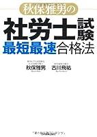 秋保雅男の社労士試験「最短最速」合格法