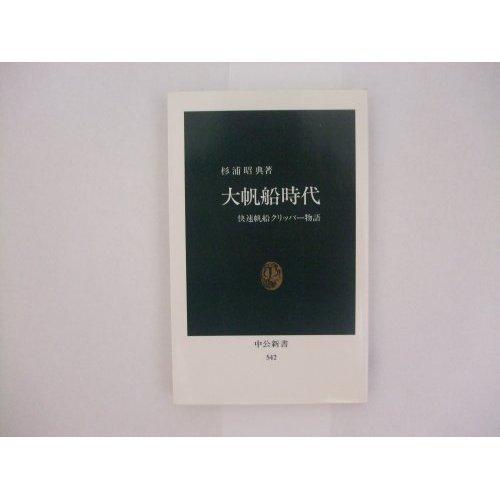 大帆船時代―快速帆船クリッパー物語 (中公新書 542)の詳細を見る