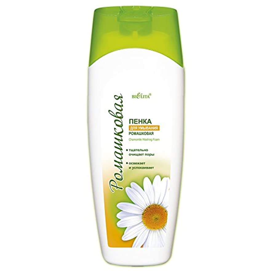こねるぼんやりした満たすBielita & Vitex | Chamomile Line | Face Clenaser Foam For All Skin Types | Chamomile | Allantoin | Vitamin E |...