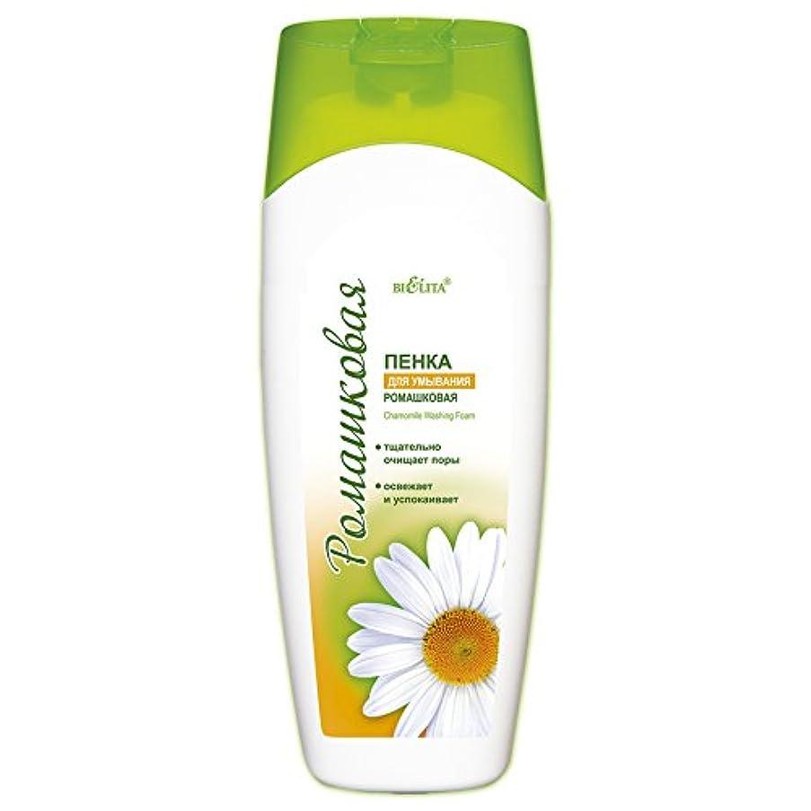 期間エンドウコンデンサーBielita & Vitex | Chamomile Line | Face Clenaser Foam For All Skin Types | Chamomile | Allantoin | Vitamin E |...