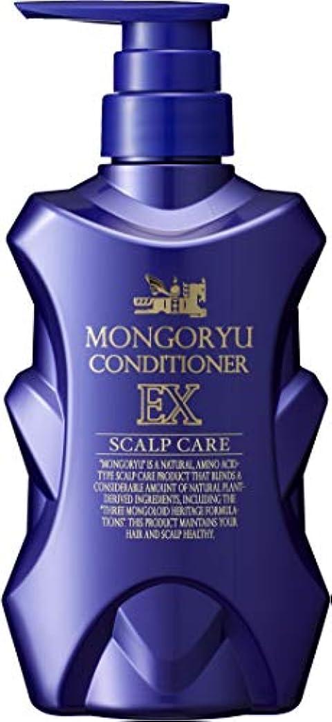モンゴ流 コンディショナーEX 350ml / アミノ酸ダメージ補修 無添加 ノンシリコン メンズ スカルプケア 国産