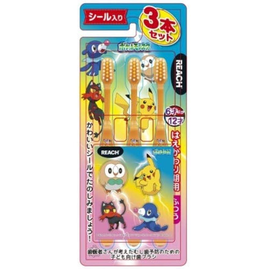 おもちゃにやにや人間リーチキッズ3本(シール入) ポケモン はえかわり期用 × 3個セット
