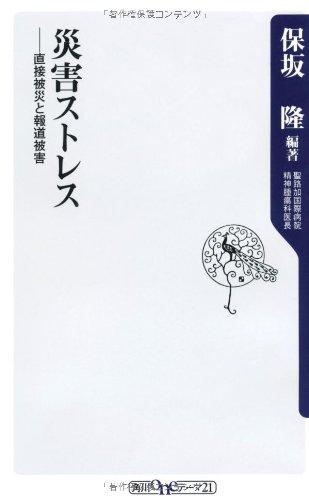 災害ストレス 直接被災と報道被害 (角川oneテーマ21)の詳細を見る