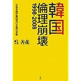 韓国:倫理崩壊1998‐2008―社会を蝕む集団利己主義の実情