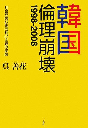 韓国:倫理崩壊1998‐2008―社会を蝕む集団利己主義の実情の詳細を見る