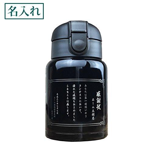 【名入れ対応】SOM-9672 ワンタッチ栓マグボトル 360ml ブラック(水筒 マグボトル)/ボトル共通名入れ(丸ゴシック体 日本語)
