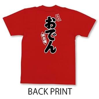 飲食店スタッフのユニフォームTシャツ「おでん」 RED Lサイズ