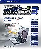 カチャッとUSBパソコンロック3