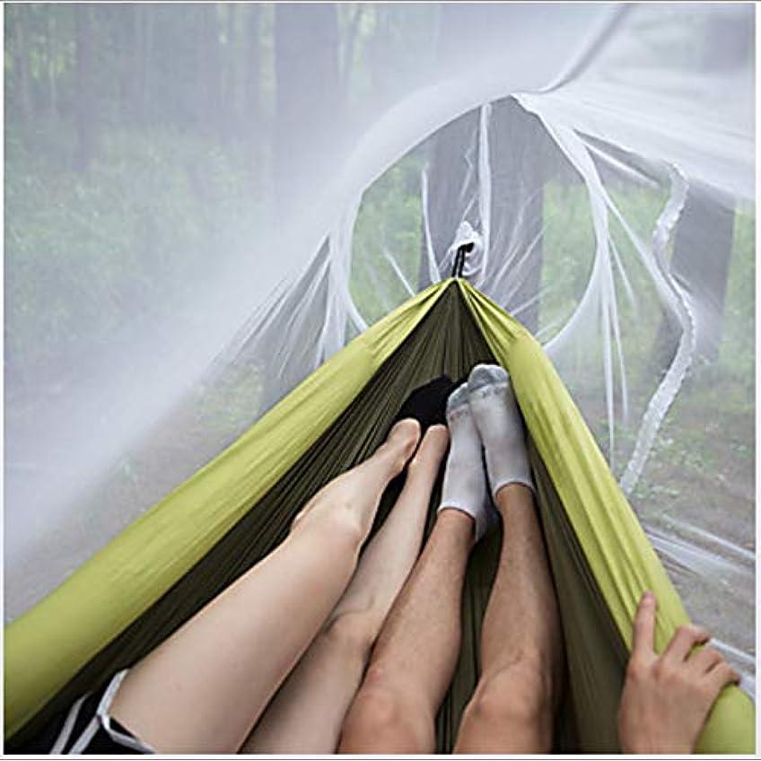 絶滅アナロジー普遍的な蚊帳付きアウトドアハンモック軽量、ミニ、2人用プロフェッショナル通気性メッシュキャンプ
