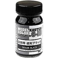 モデルカステン オリジナルカラーシリーズ 電飾用 遮光ブラック 50ml 模型用塗料 C18