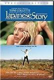 Japanese Story [Import]