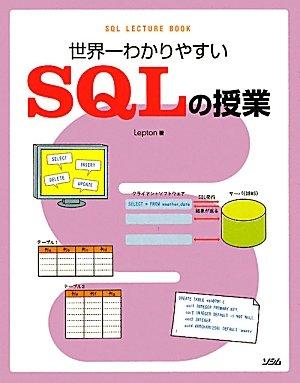 世界一わかりやすいSQLの授業の詳細を見る