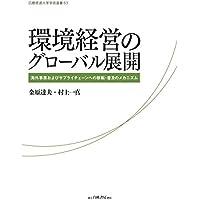 環境経営のグローバル展開:海外事業およびサプライチェーンへの移転・普及のメカニズム (広島修道大学学術選書)