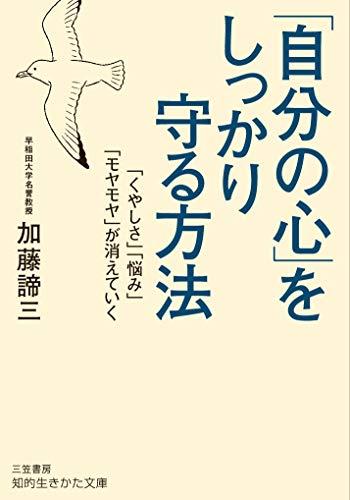 「自分の心」をしっかり守る方法: 「くやしさ」「悩み」「モヤモヤ」が消えていく (知的生きかた文庫)