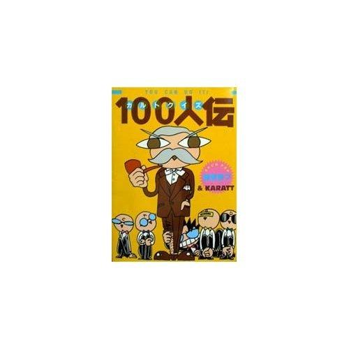 カルトクイズ100人伝 (You can do it!)