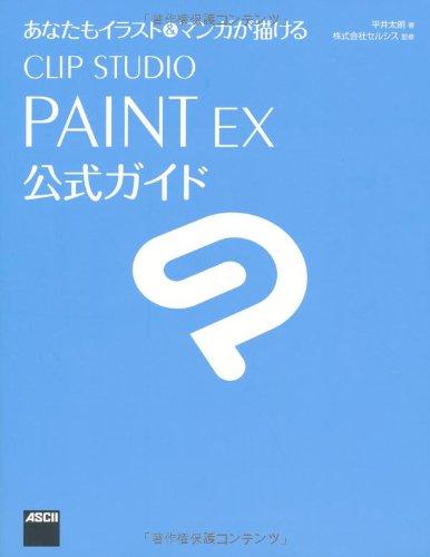 あなたもイラスト&マンガが描ける CLIP STUDIO PAINT EX 公式ガイド -