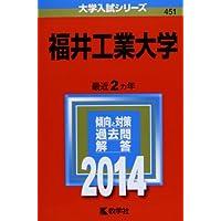 福井工業大学 (2014年版 大学入試シリーズ)