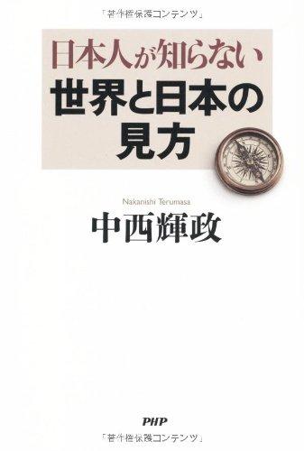 日本人が知らない世界と日本の見方の詳細を見る