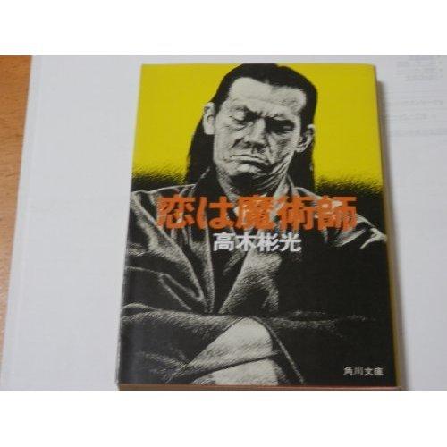 恋は魔術師 (角川文庫)の詳細を見る