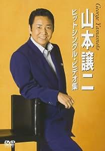 山本譲二ヒットシングル・ビデオ集 [DVD]
