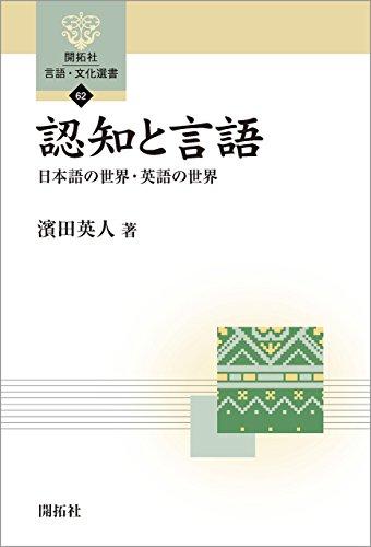 認知と言語―日本語の世界・英語の世界― (開拓社 言語・文化選書)