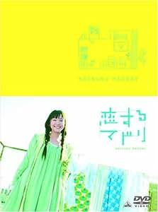 恋するマドリ プレミアム・エディション (初回限定生産) [DVD]