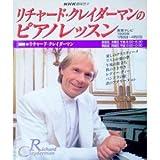 リチャードクレイダーマンのピアノレッスン (NHK趣味悠々)